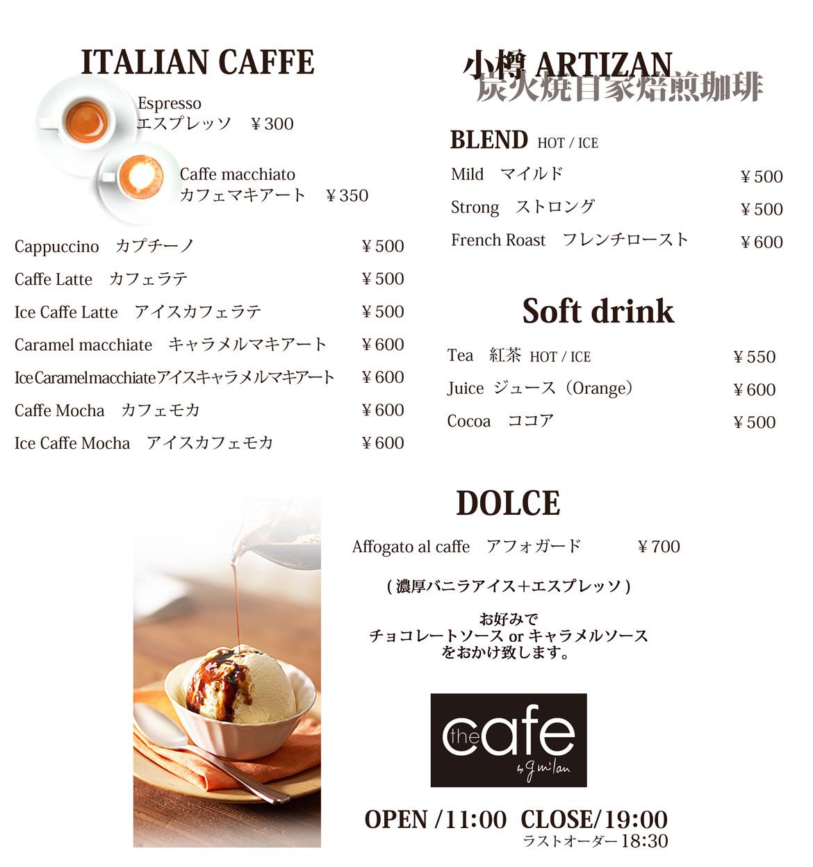 gmilan Cafe MENU